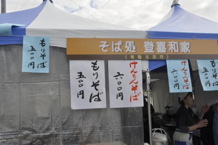 常陸秋そばフェスティバル2016