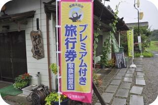 第18回常陸太田そばまつり