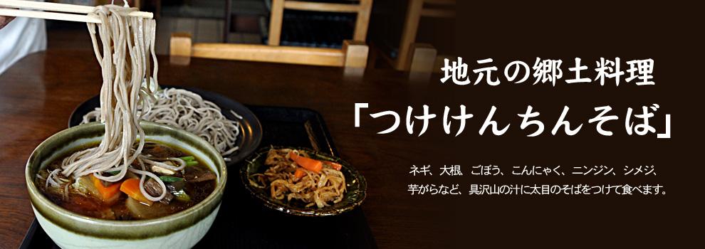 茨城県常陸太田市の郷土料理「つけけんちんそば」